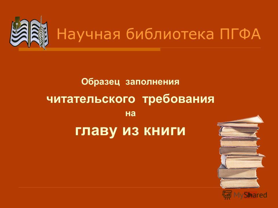 Образец заполнения читательского требования на главу из книги Научная библиотека ПГФА