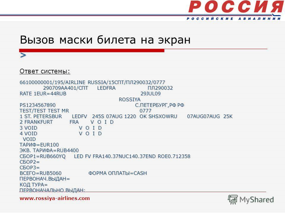 www.rossiya-airlines.com Вызов маски билета на экран > Ответ системы: 66100000001/195/AIRLINE RUSSIA/15СПТ/ПЛ290032/0777 290709АА401/СПТ LEDFRA ПЛ290032 290709АА401/СПТ LEDFRA ПЛ290032 RATE 1EUR=44RUB 29JUL09 ROSSIYA ROSSIYA PS1234567890 С.ПЕТЕРБУРГ,