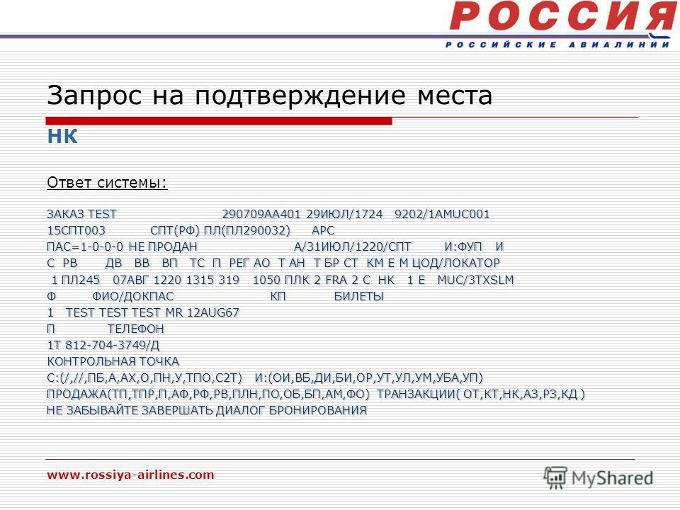www.rossiya-airlines.com Запрос на подтверждение места НК Ответ системы: ЗАКАЗ TEST 290709АА401 29ИЮЛ/1724 9202/1AMUC001 15СПТ003 СПТ(РФ) ПЛ(ПЛ290032) APC ПАС=1-0-0-0 НЕ ПРОДАН А/31ИЮЛ/1220/СПТ И:ФУП И C РВ ДВ ВВ ВП ТС П РЕГ АО Т АН Т БР СТ КМ Е M ЦО