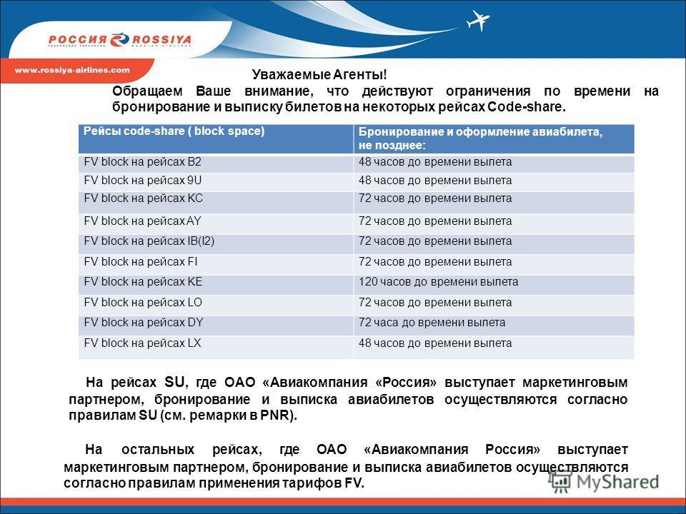 Уважаемые Агенты! Обращаем Ваше внимание, что действуют ограничения по времени на бронирование и выписку билетов на некоторых рейсах Code-share. На остальных рейсах, где ОАО «Авиакомпания Россия» выступает маркетинговым партнером, бронирование и выпи