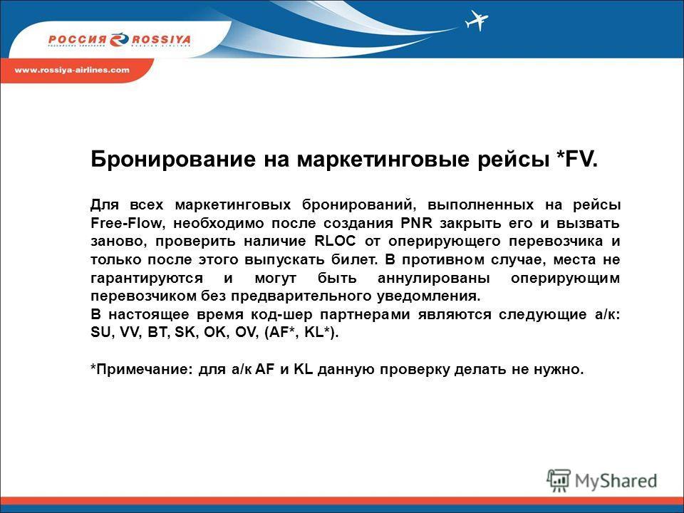 Бронирование на маркетинговые рейсы *FV. Для всех маркетинговых бронирований, выполненных на рейсы Free-Flow, необходимо после создания PNR закрыть его и вызвать заново, проверить наличие RLOC от оперирующего перевозчика и только после этого выпускат