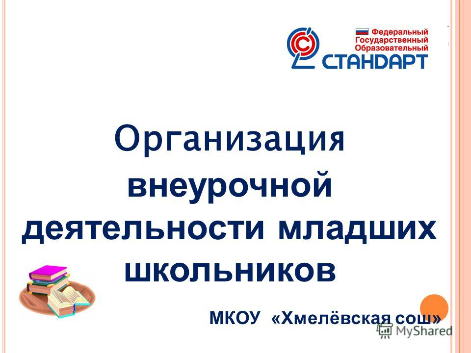 Организация внеурочной деятельности младших школьников МКОУ «Хмелёвская сош»