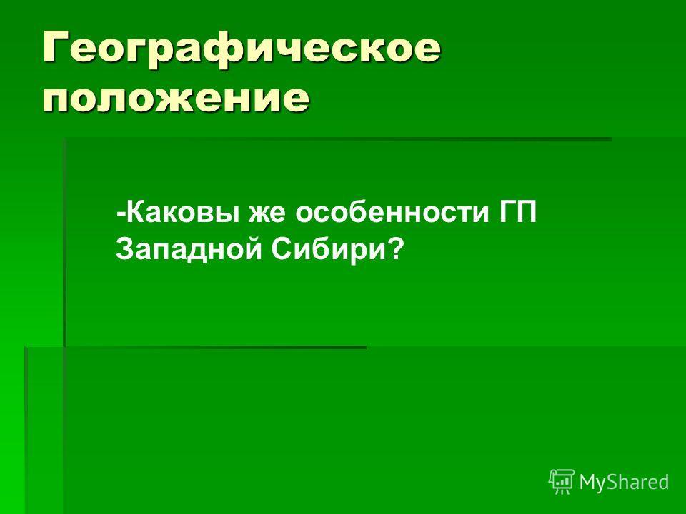 Географическое положение -Каковы же особенности ГП Западной Сибири?