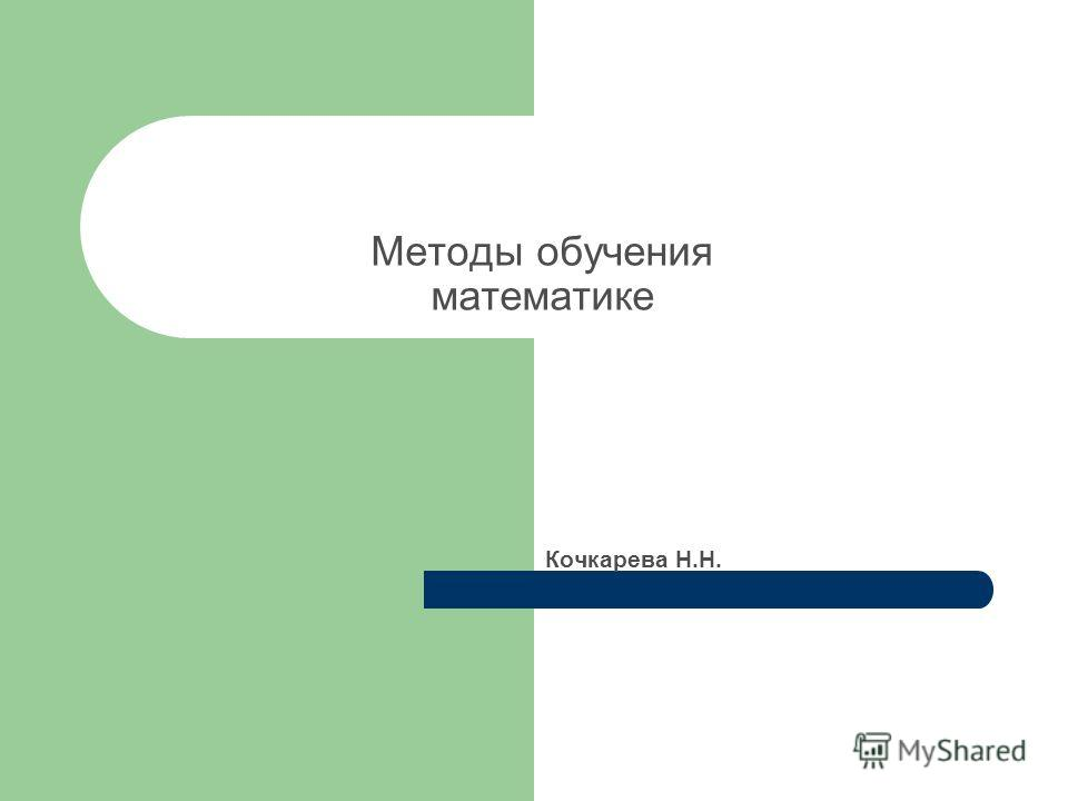 Методы обучения математике Кочкарева Н.Н.
