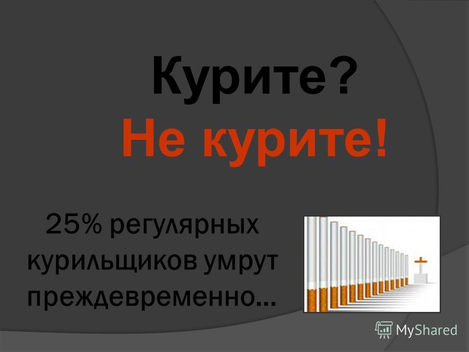 25% регулярных курильщиков умрут преждевременно… Курите? Не курите!