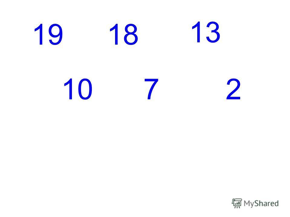 С. 8 21 (б, 1 и 3 столбики).