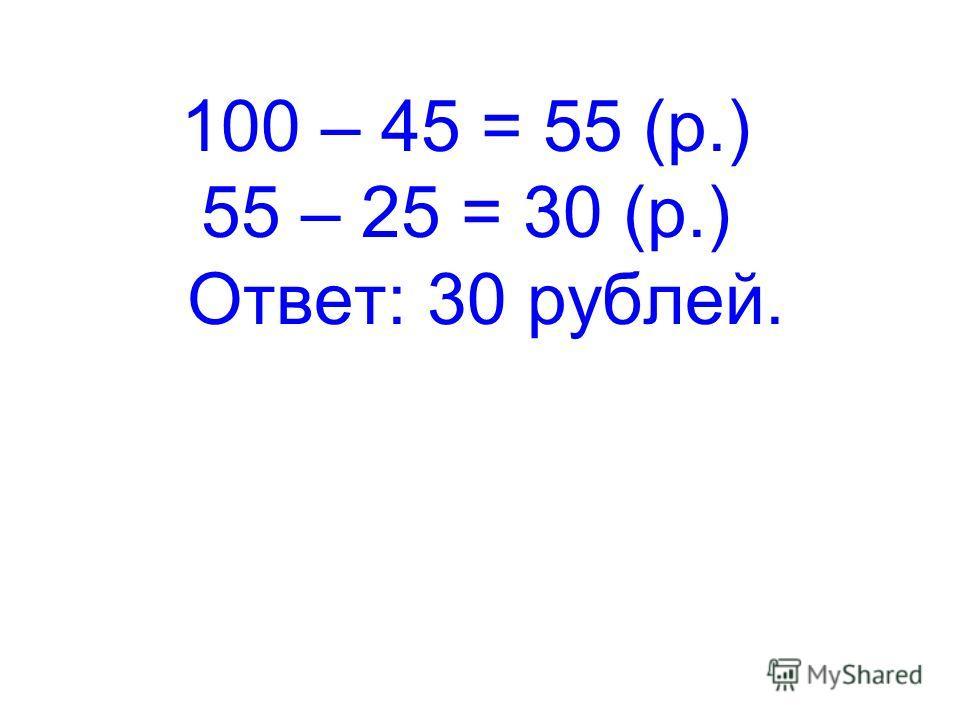 Конструктор – 45 р Кукла – 25 р. Солдатики - ? 100 р.