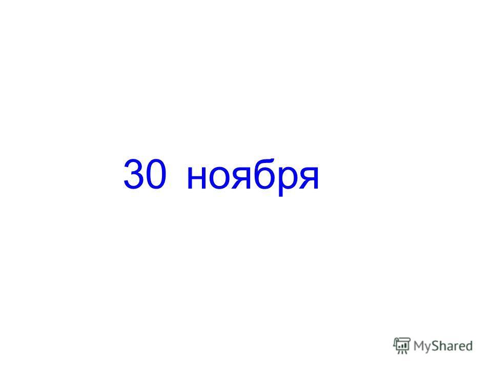 СЛОЖЕНИЕ И ВЫЧИТАНИЕ ЧИСЕЛ В ПРЕДЕЛАХ 100.
