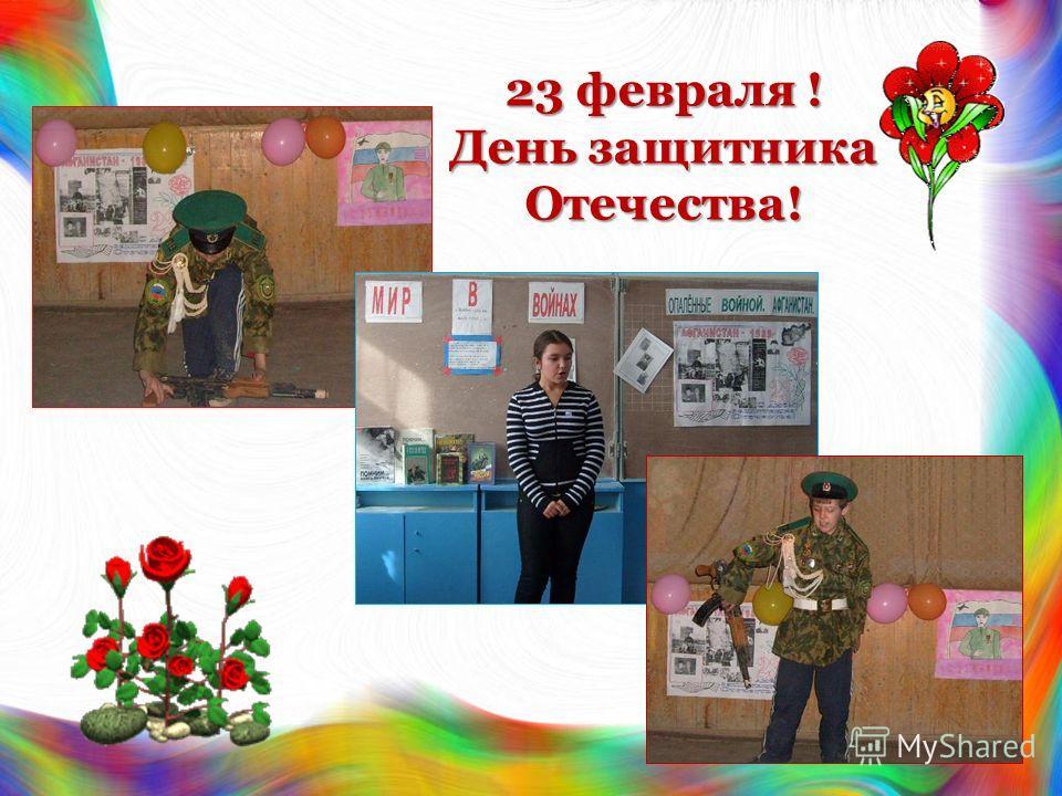 23 февраля ! День защитника Отечества!
