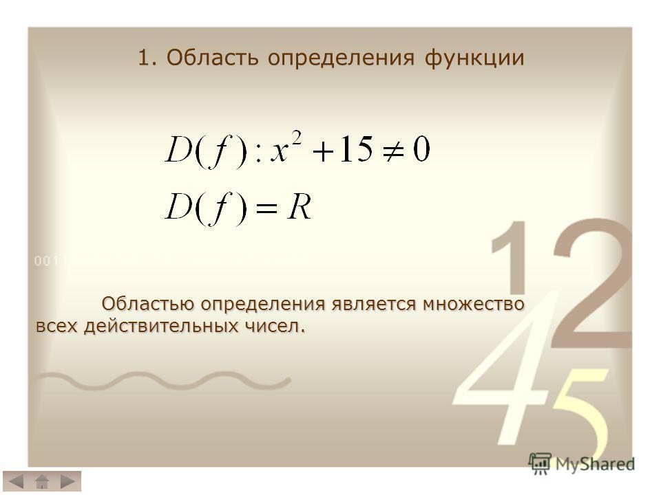 1. Область определения функции Областью определения является множество всех действительных чисел.