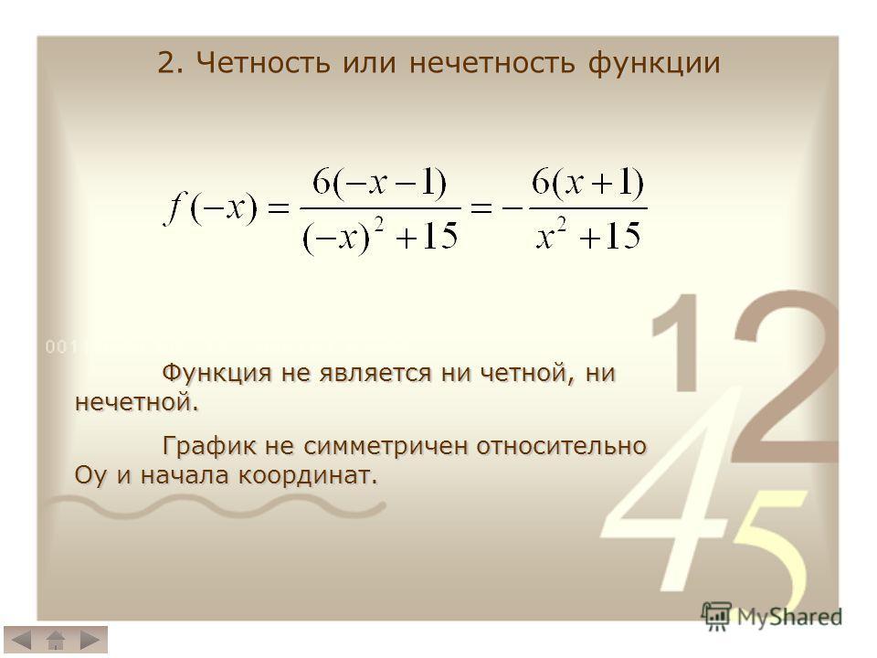 2. Четность или нечетность функции Функция не является ни четной, ни нечетной. График не симметричен относительно Oy и начала координат.