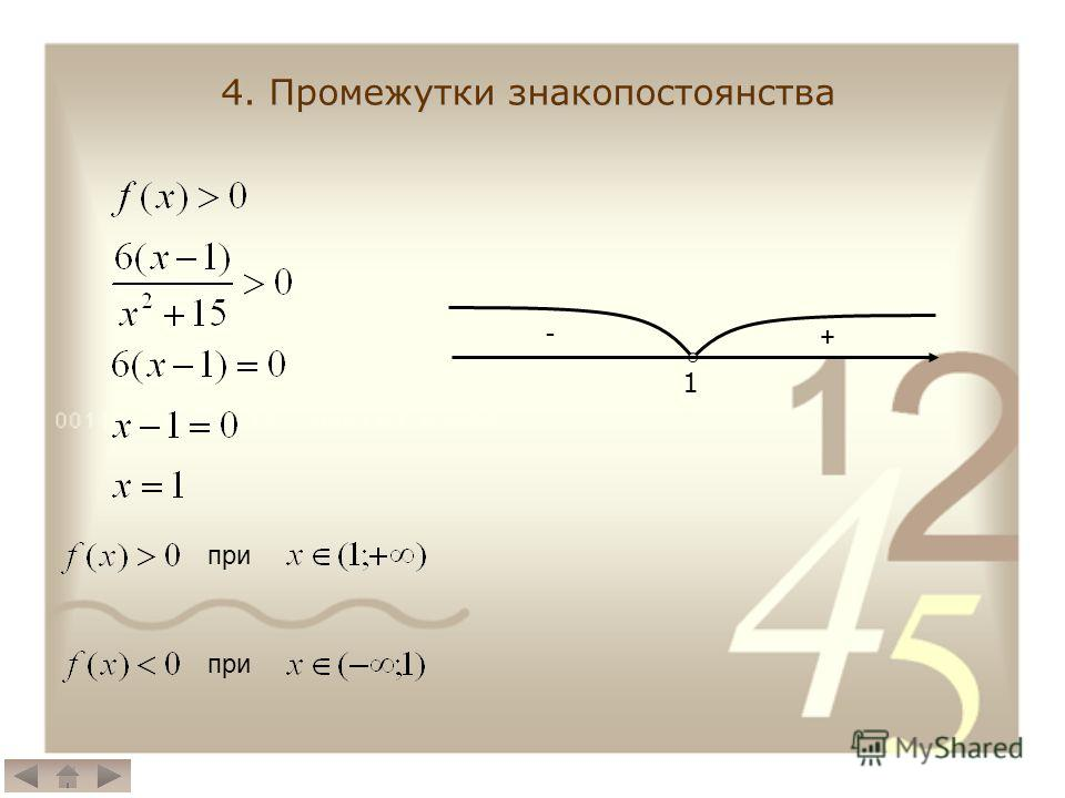 4. Промежутки знакопостоянства 1 + - при