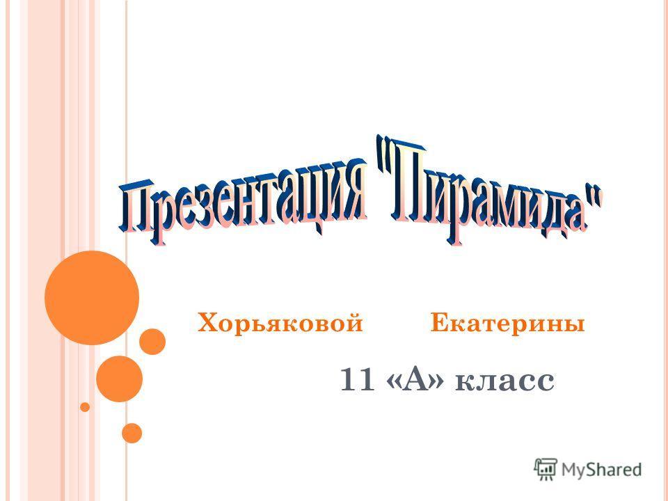 Хорьяковой Екатерины 11 «А» класс