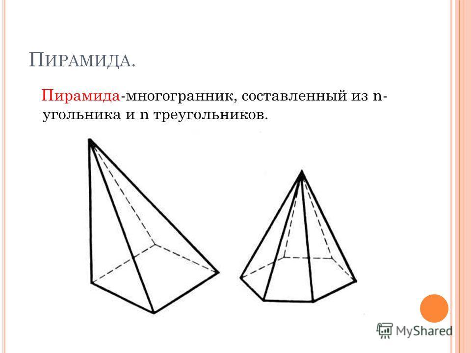 Треугольный многогранник рисунок
