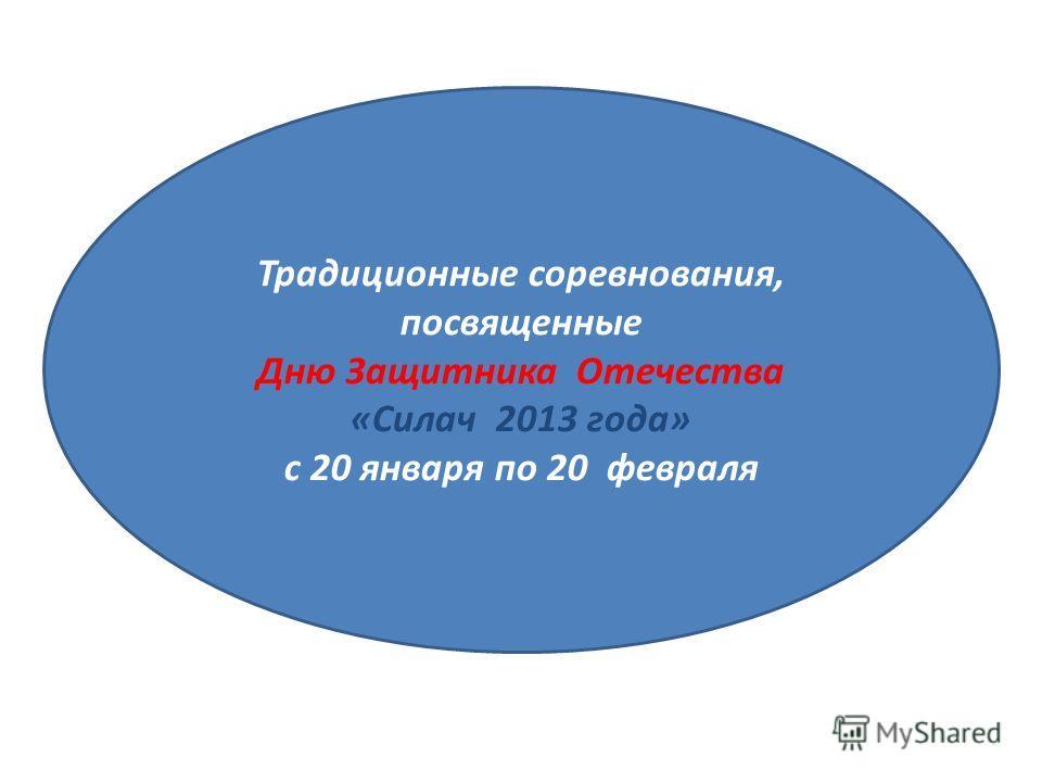 Традиционные соревнования, посвященные Дню Защитника Отечества «Силач 2013 года» с 20 января по 20 февраля