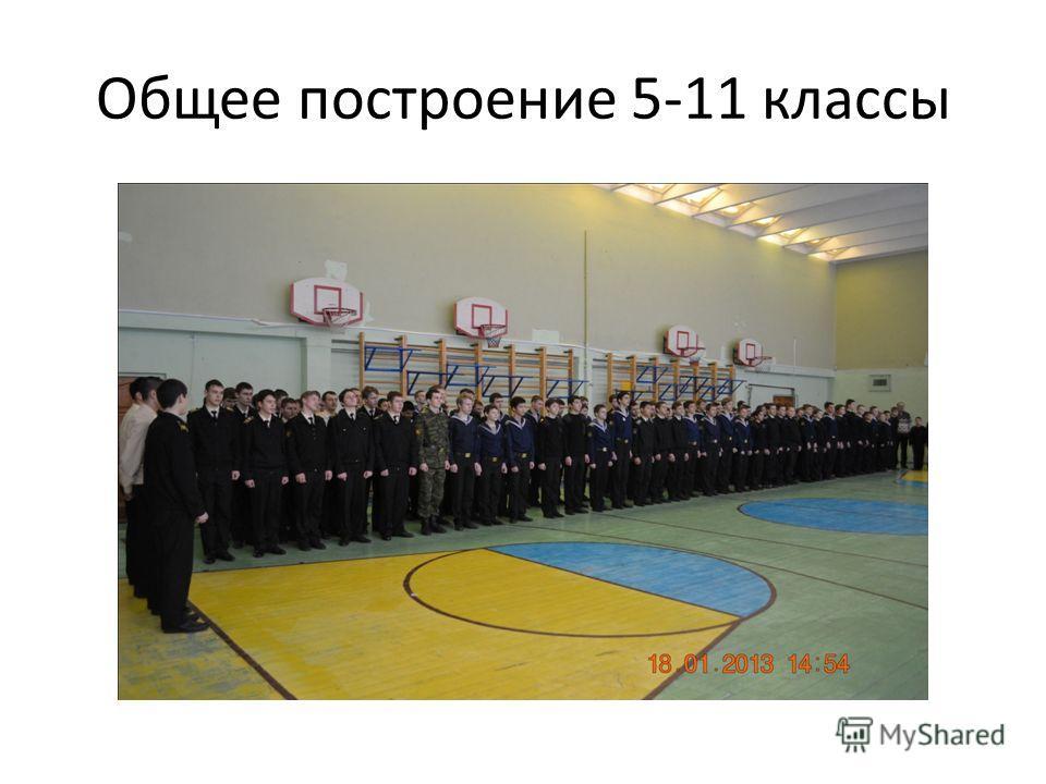 Общее построение 5-11 классы