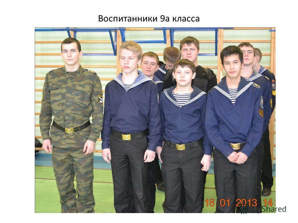 Воспитанники 9а класса