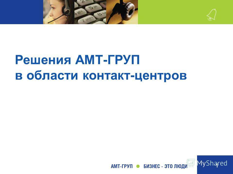 1 Решения АМТ-ГРУП в области контакт-центров