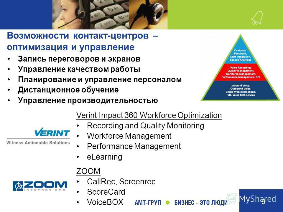 9 Запись переговоров и экранов Управление качеством работы Планирование и управление персоналом Дистанционное обучение Управление производительностью Verint Impact 360 Workforce Optimization Recording and Quality Monitoring Workforce Management Perfo