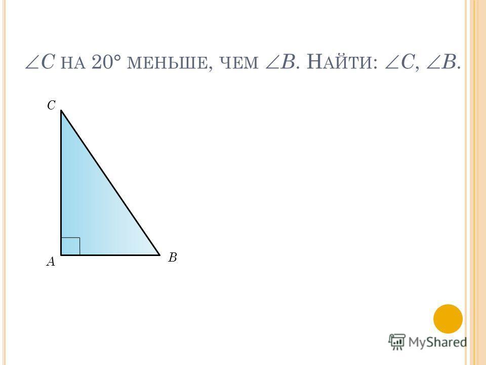 С НА 20° МЕНЬШЕ, ЧЕМ В. Н АЙТИ : С, В. С А В