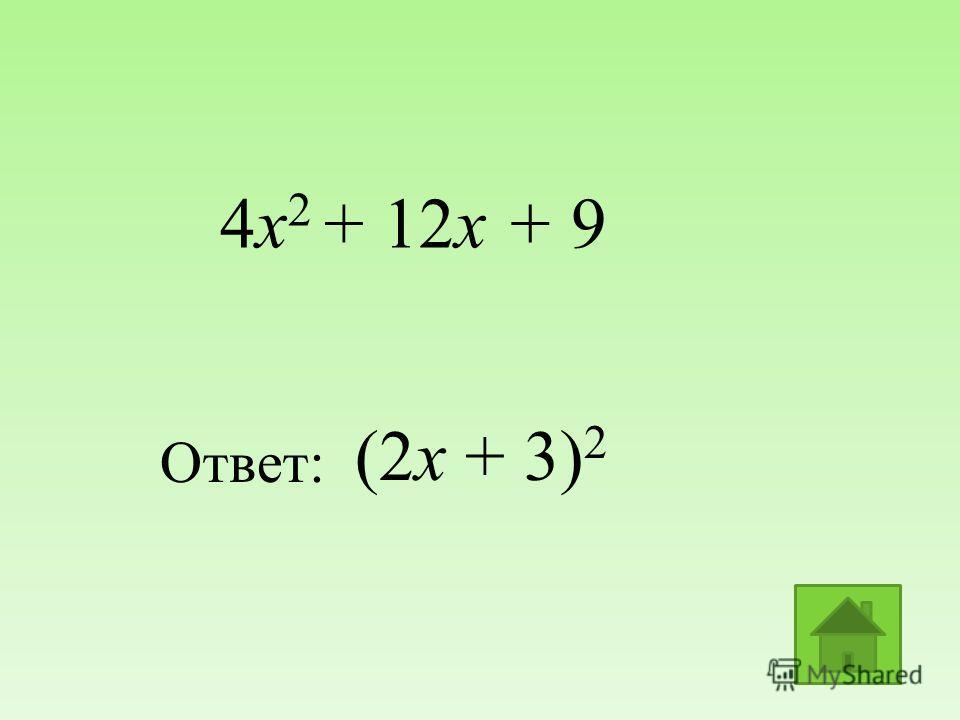 (2x + 3) 2 Ответ: 4x 2 + 12x + 9