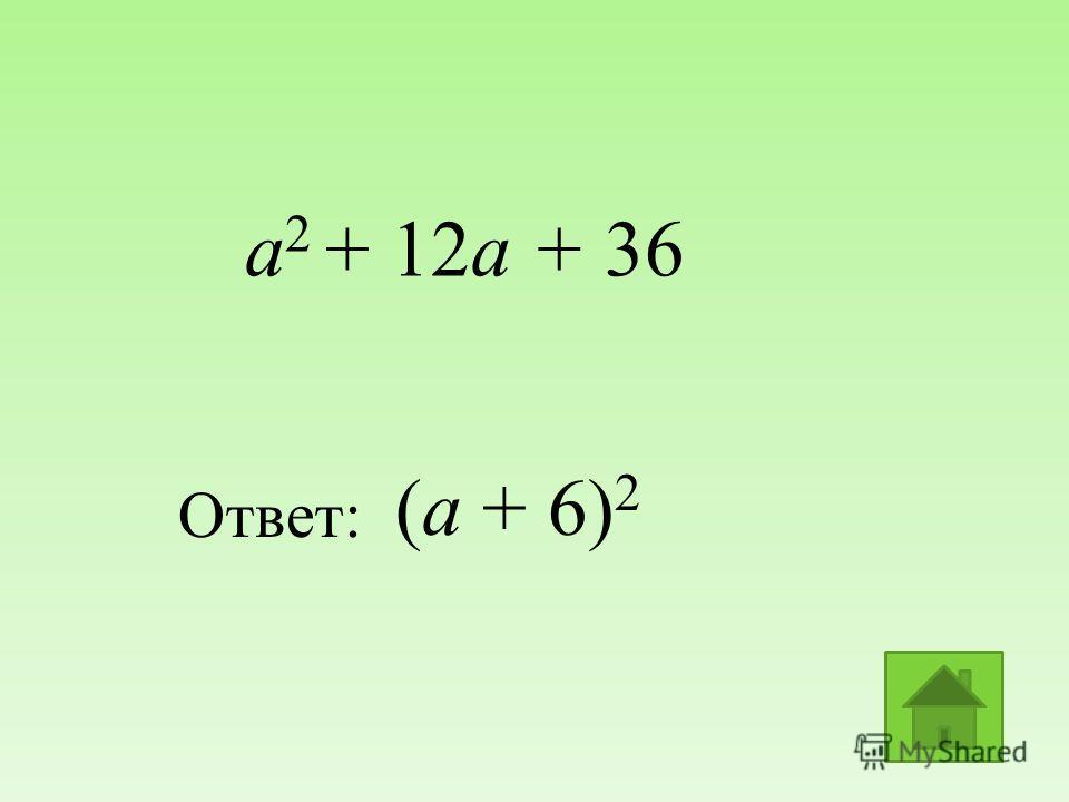 (a + 6) 2 Ответ: а 2 + 12a + 36