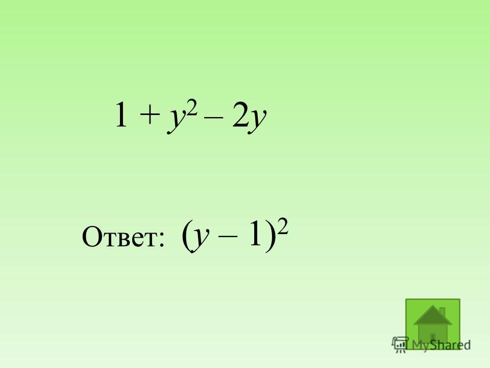 (y – 1) 2 Ответ: 1 + у 2 – 2у