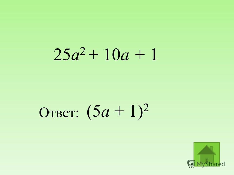 (5a + 1) 2 Ответ: 25а 2 + 10a + 1