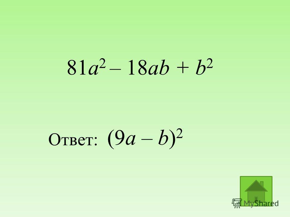 (9a – b) 2 Ответ: 81а 2 – 18ab + b 2
