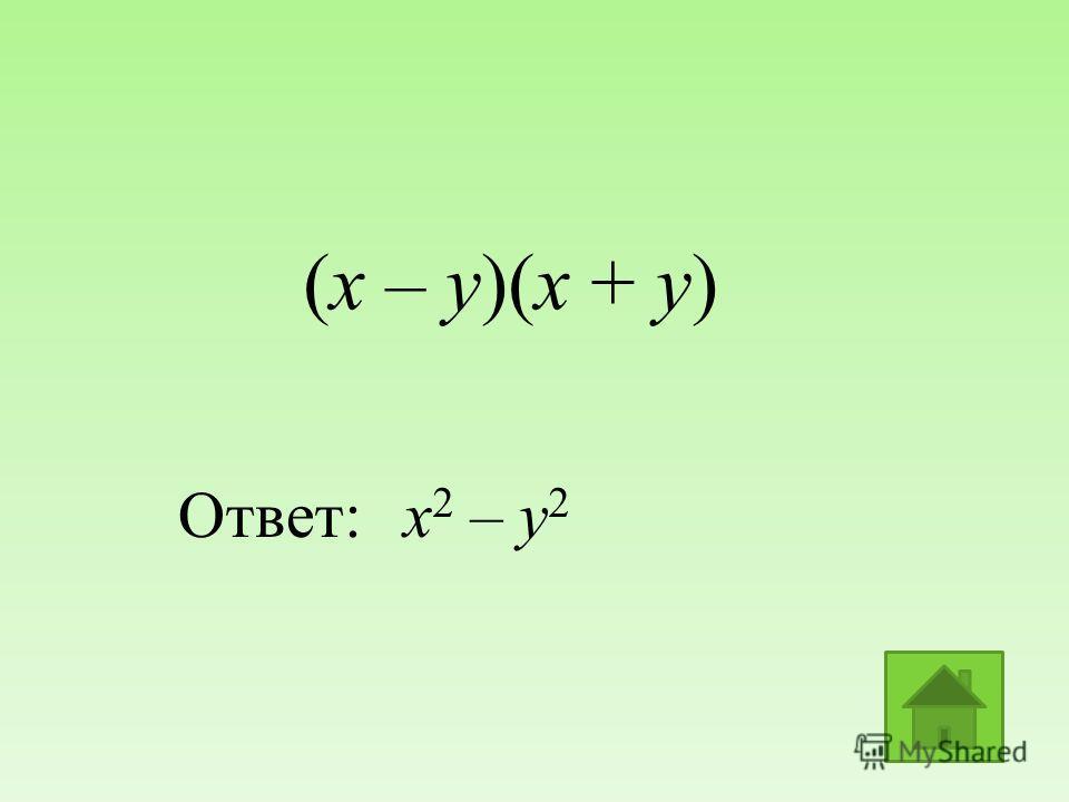 (х – у)(х + у) Ответ:х 2 – у 2