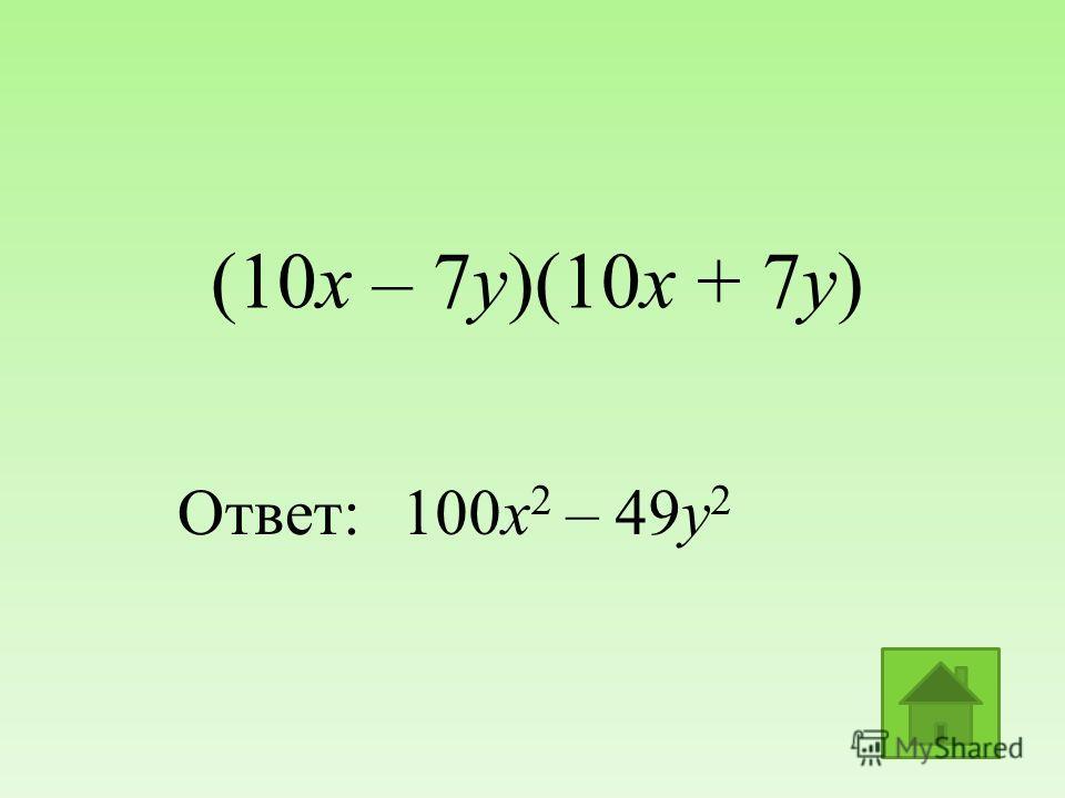 (10х – 7y)(10x + 7y) Ответ:100х 2 – 49y 2