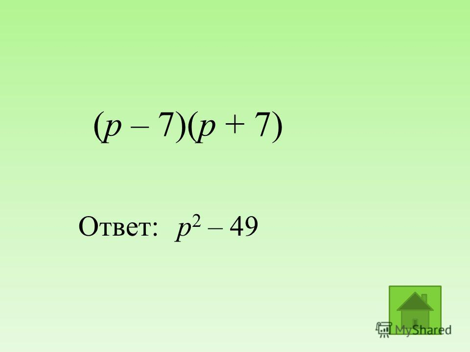 (р – 7)(р + 7) Ответ:р 2 – 49
