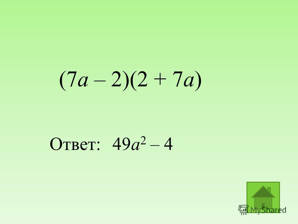 (7а – 2)(2 + 7а) Ответ:49а 2 – 4
