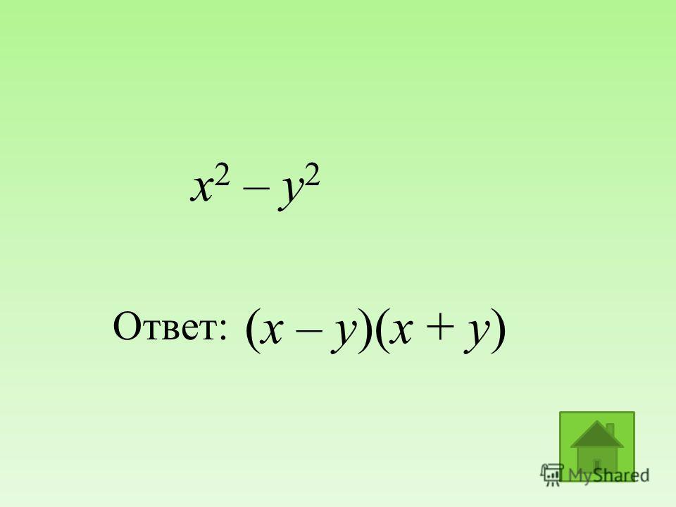 (х – у)(х + у) Ответ: х 2 – у 2
