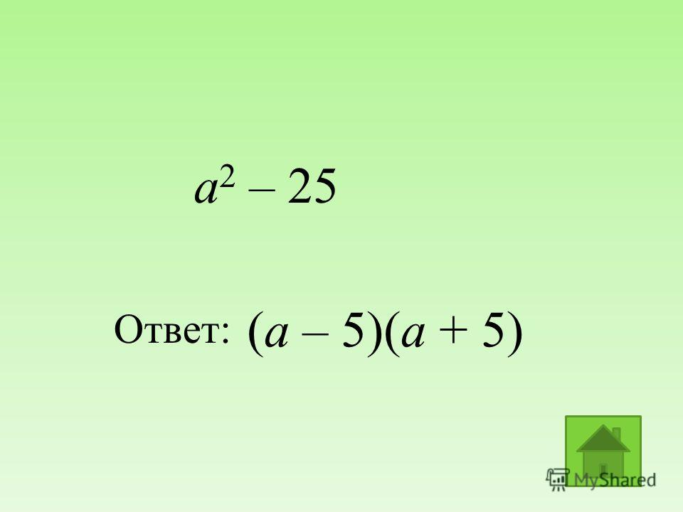 (а – 5)(а + 5) Ответ: а 2 – 25