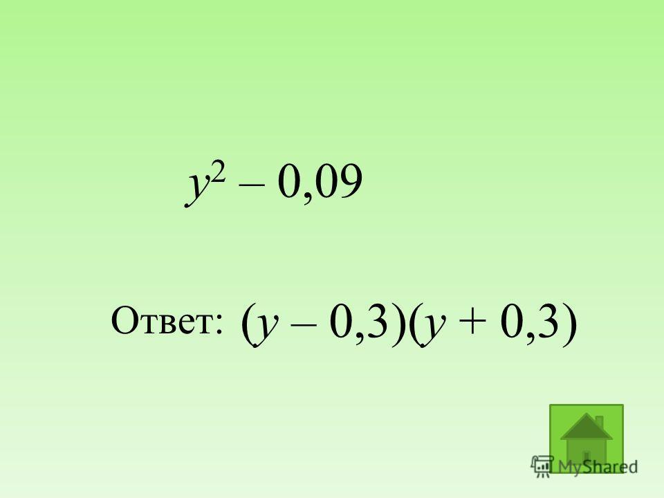 (у – 0,3)(у + 0,3) Ответ: у 2 – 0,09