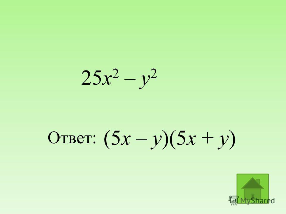 (5х – у)(5х + у) Ответ: 25х 2 – у 2