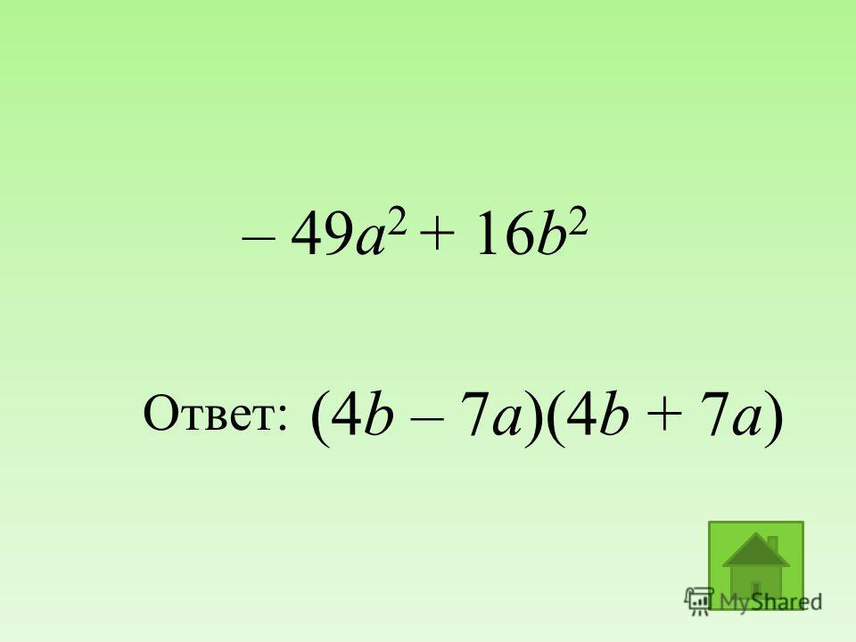(4b – 7а)(4b + 7а) Ответ: – 49а 2 + 16b 2