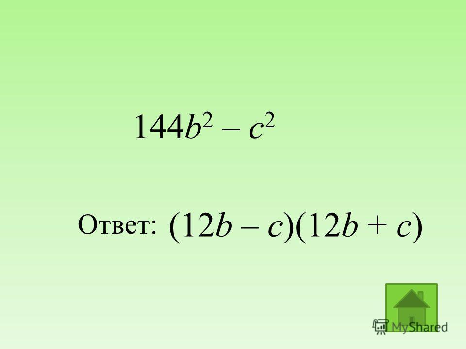 (12b – с)(12b + с) Ответ: 144b 2 – с 2