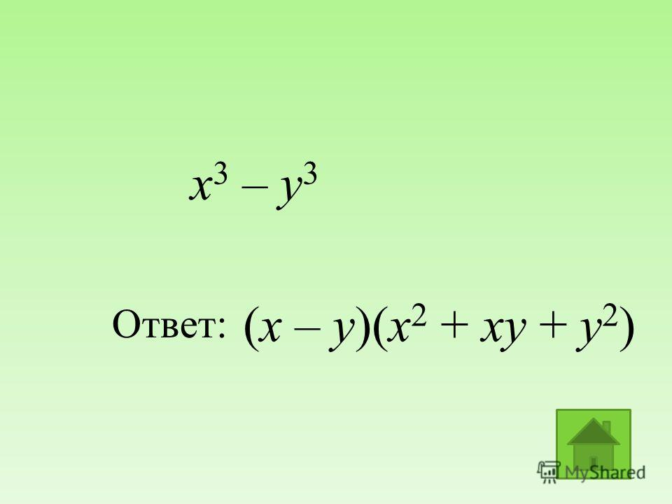 (х – у)(х 2 + ху + у 2 ) Ответ: х 3 – у 3