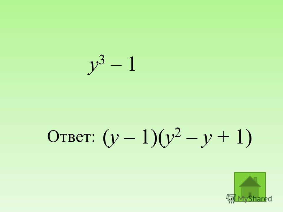 (у – 1)(у 2 – у + 1) Ответ: у 3 – 1