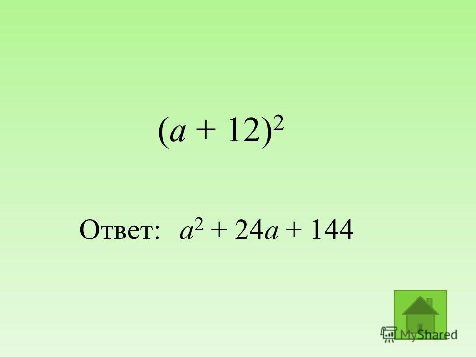 (a + 12) 2 Ответ:a 2 + 24a + 144
