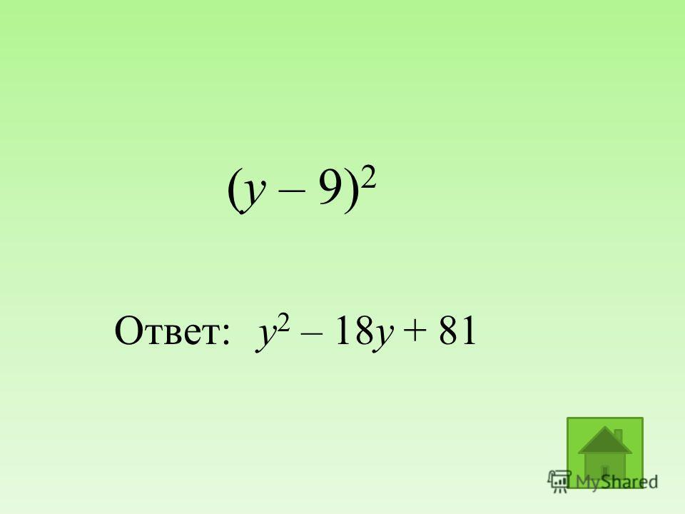 (у – 9) 2 Ответ:у 2 – 18у + 81