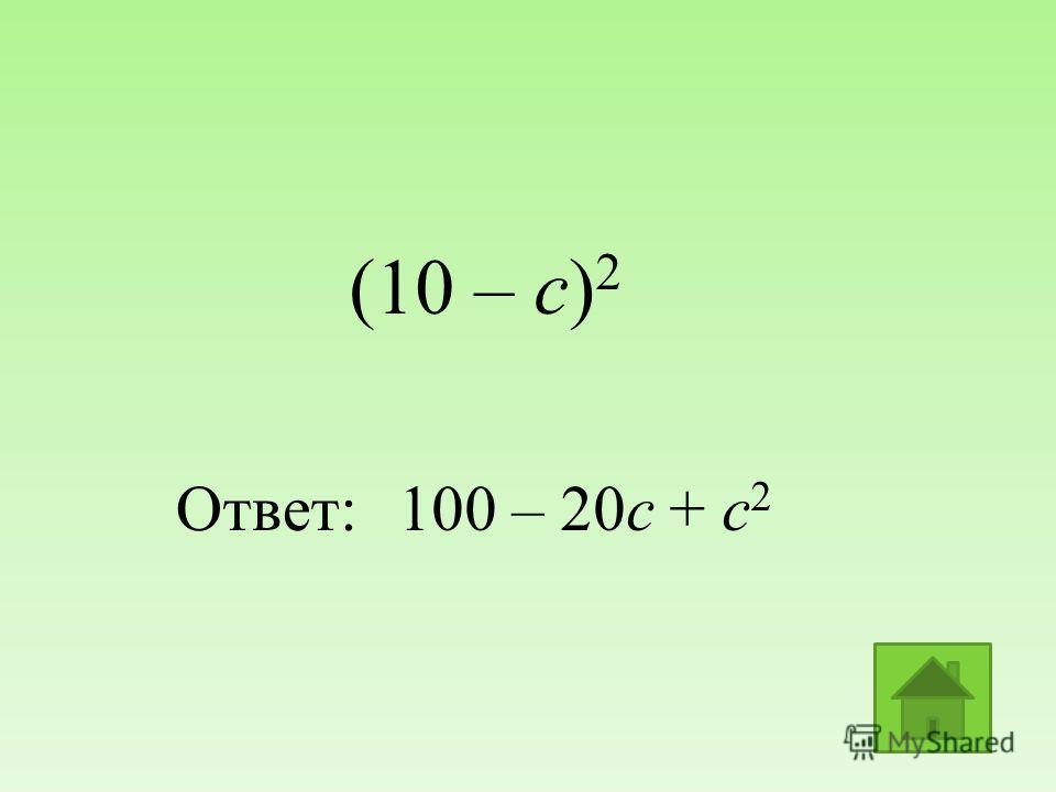 (10 – с) 2 Ответ:100 – 20с + с 2
