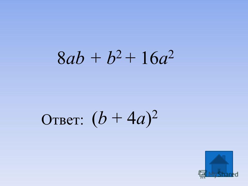 (b + 4а) 2 Ответ: 8ab + b 2 + 16а 2