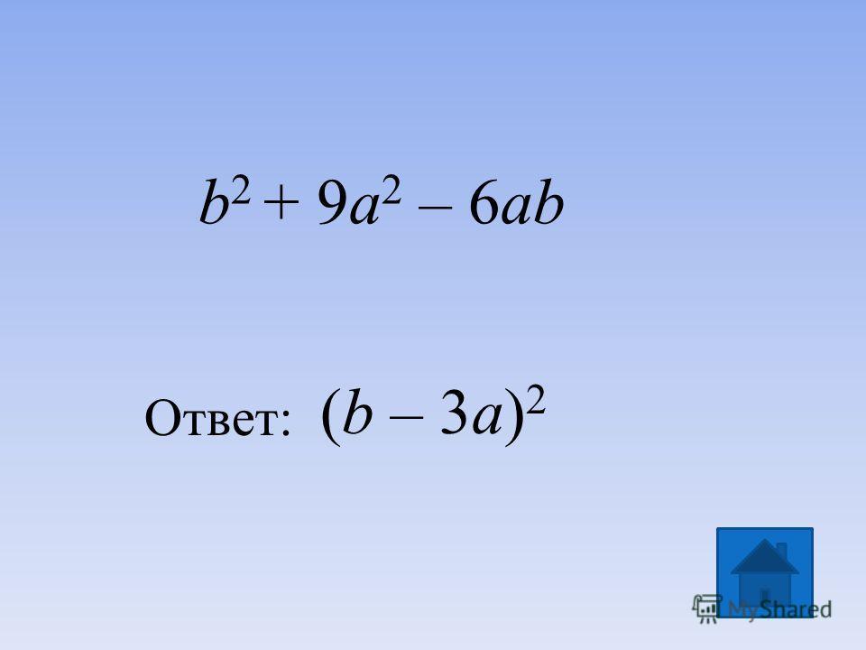 (b – 3a) 2 Ответ: b 2 + 9a 2 – 6ab