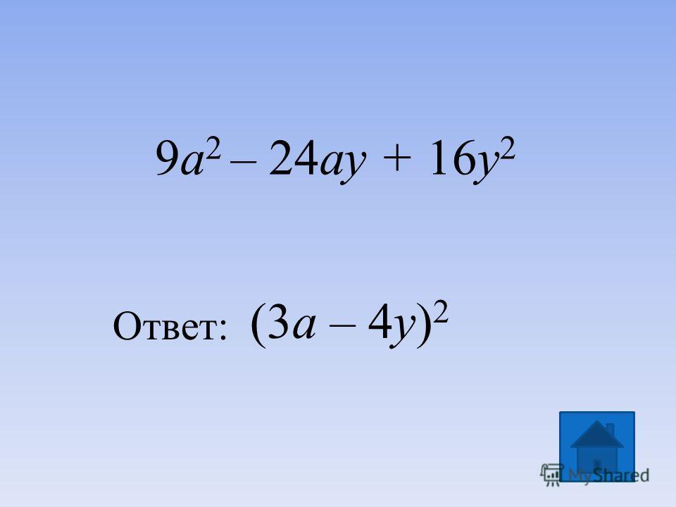 (3a – 4у) 2 Ответ: 9а 2 – 24ау + 16у 2