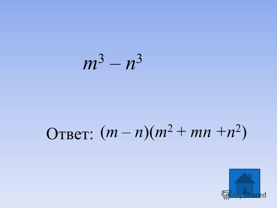(m – n)(m 2 + mn +n 2 ) Ответ: m 3 – n 3