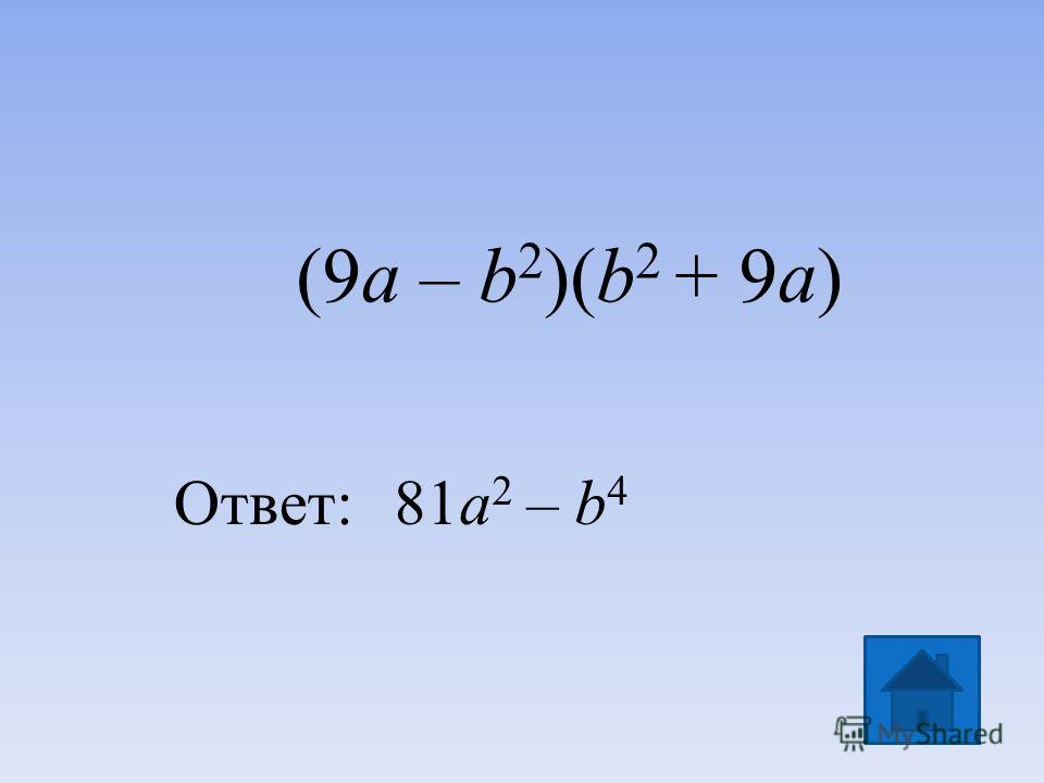 (9a – b 2 )(b 2 + 9a) Ответ:81a 2 – b 4