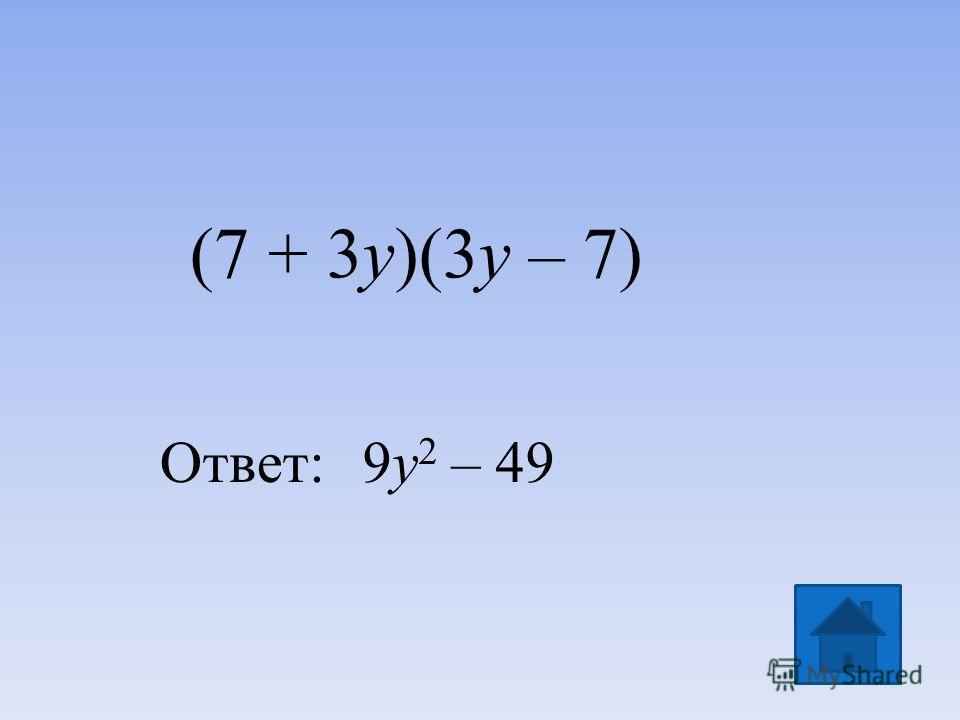 (7 + 3y)(3у – 7) Ответ:9у 2 – 49